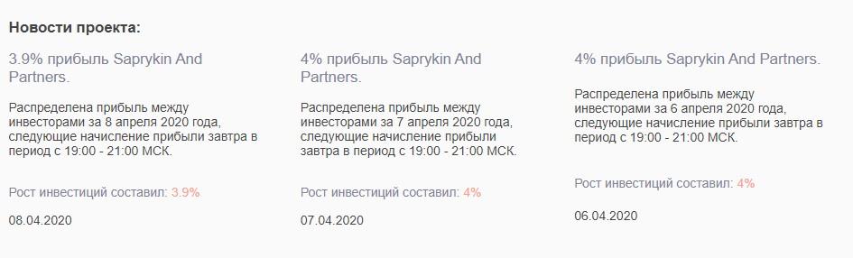 Новости о прибыльности проекта