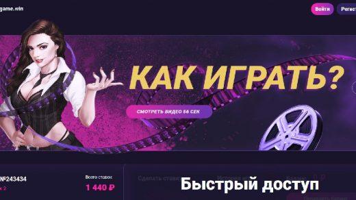 Главная страница сайта RichGame.WIN