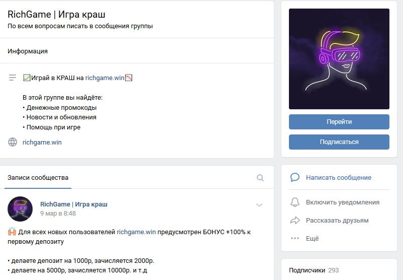 Группа игры Вконтакте
