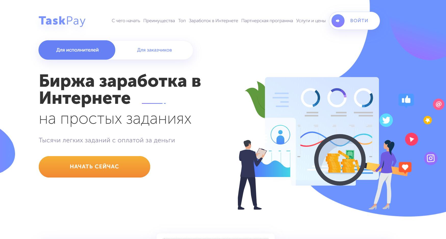Главная страница сайта taskpay.ru