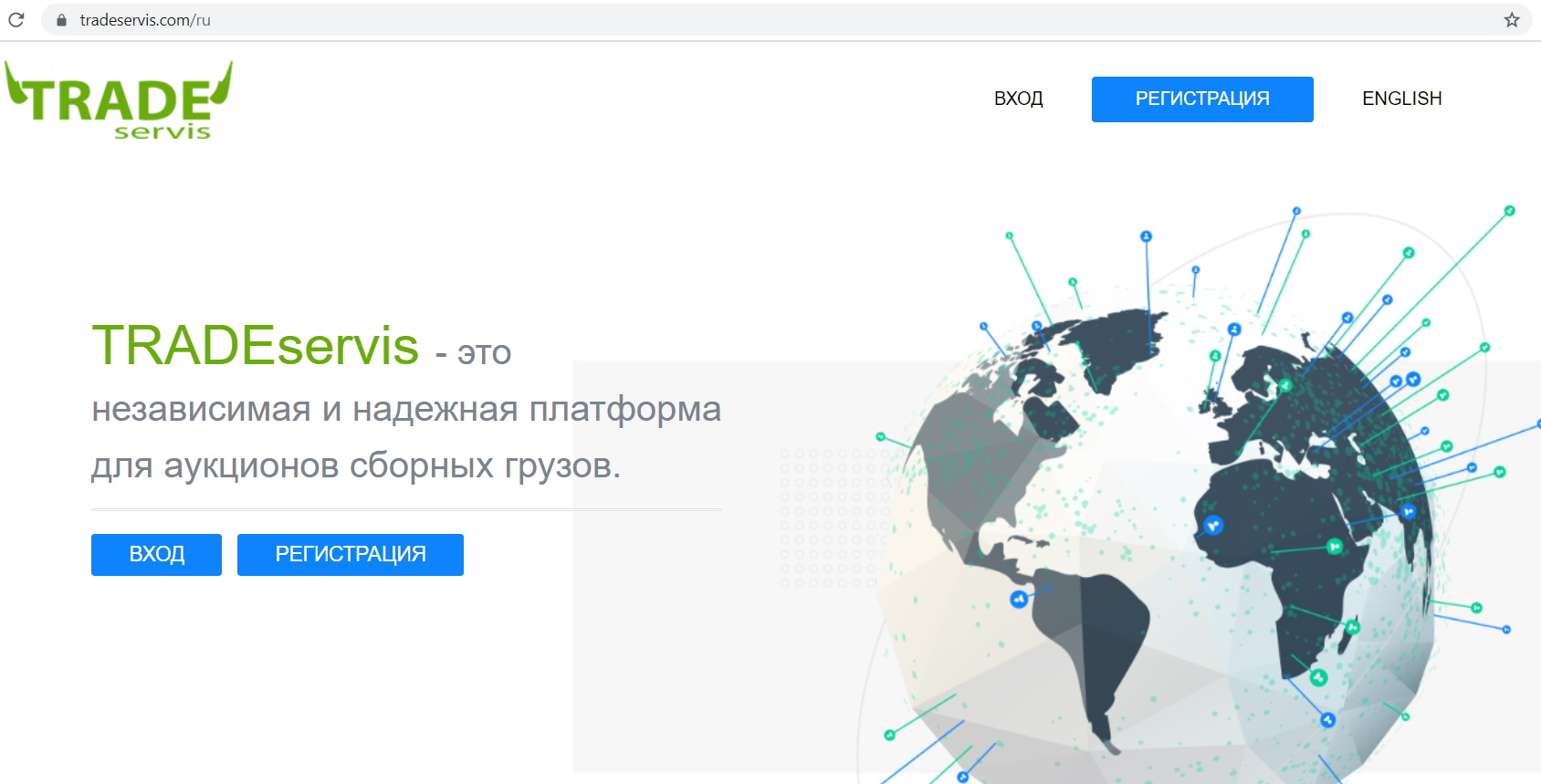 Главная страница сайта tradeservis.com