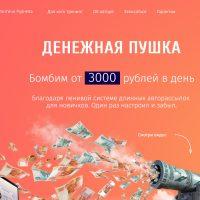 Главная страница сайта partglo.ru