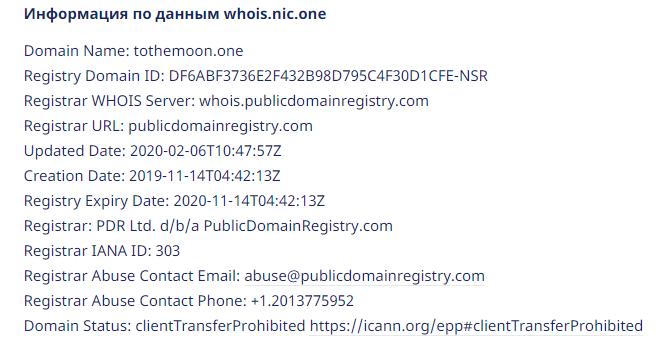 Дата создания домена