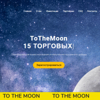 Главная страница сайта ToTheMoon