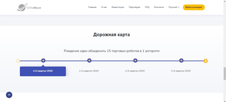 Развитие проекта ToTheMoon
