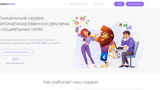 Главная страница сайта surfacegamma.com