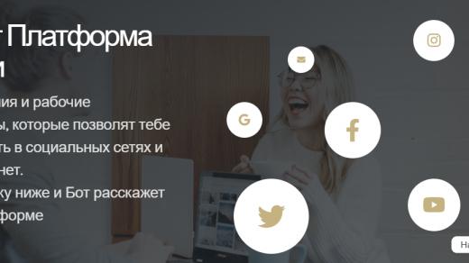 Главная страница сайта internet-platform.ru
