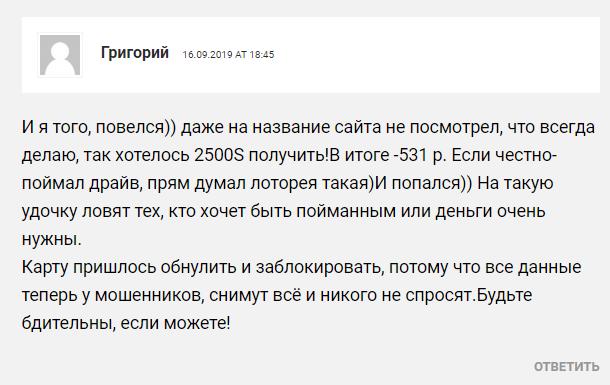 Пользователь потерял 531 рубль