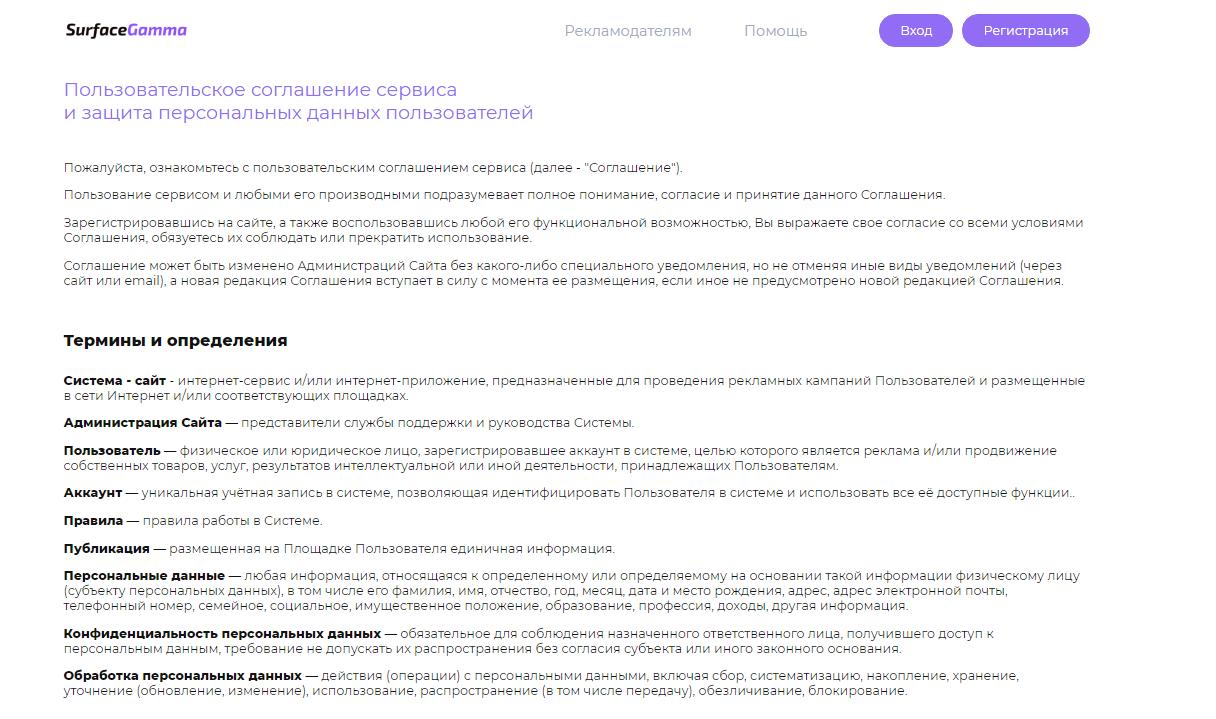 Пользовательское соглашение SurfaceGamma