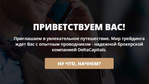 Главная страница platform.delta-capitals.com