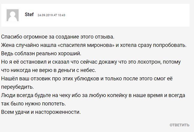 В сети много негативных отзывов о блоге