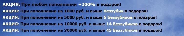 Акционные начисления