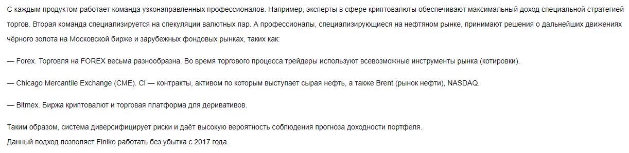 Деятельность компании Thefiniko