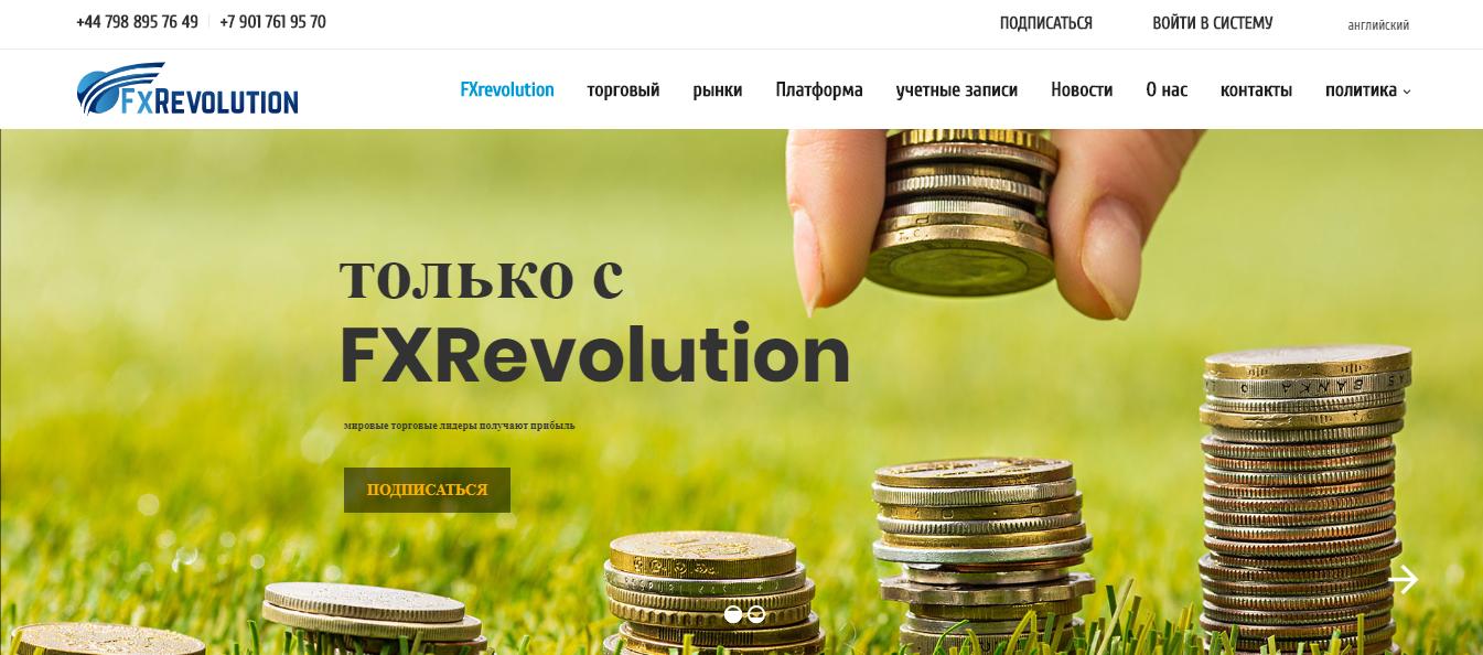 Главная страница компании FX Revolution