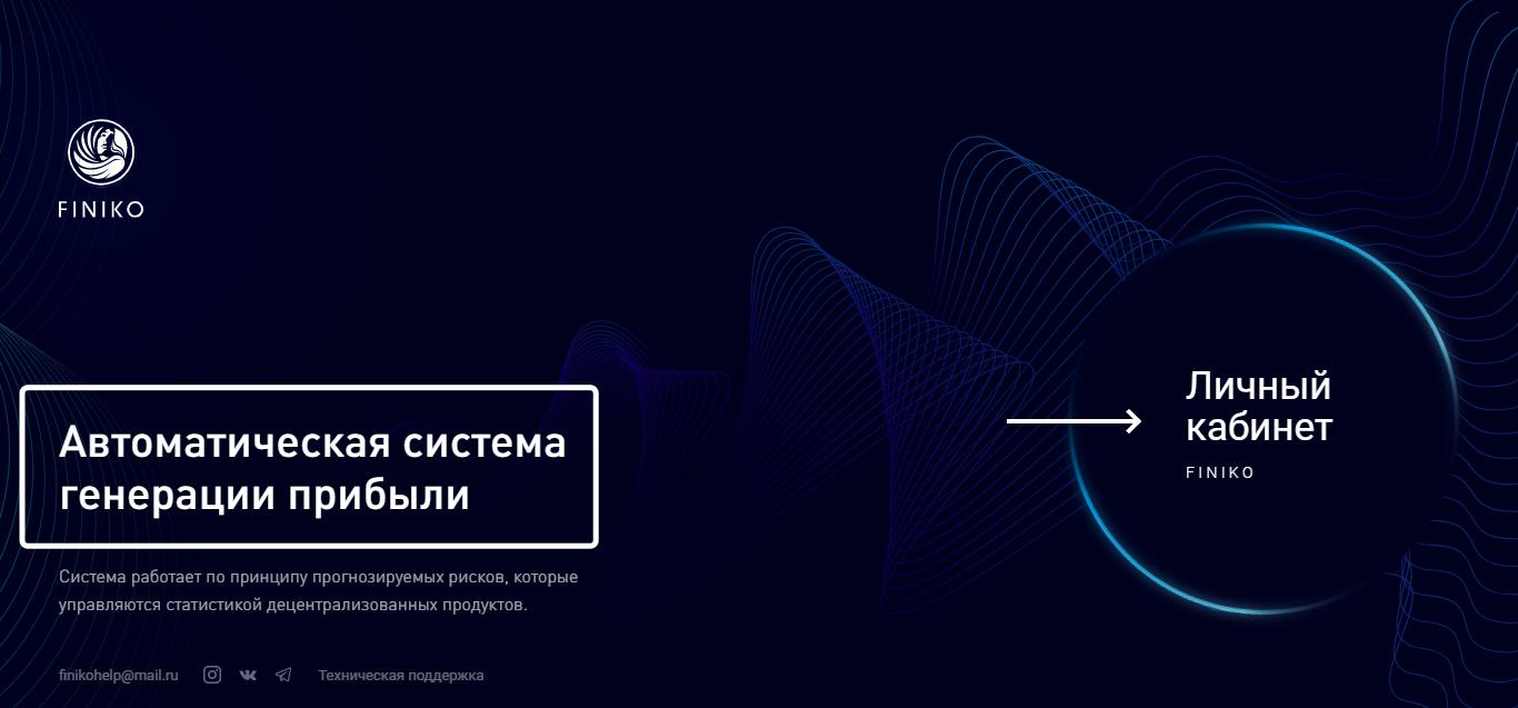 Главная страница компании Thefiniko