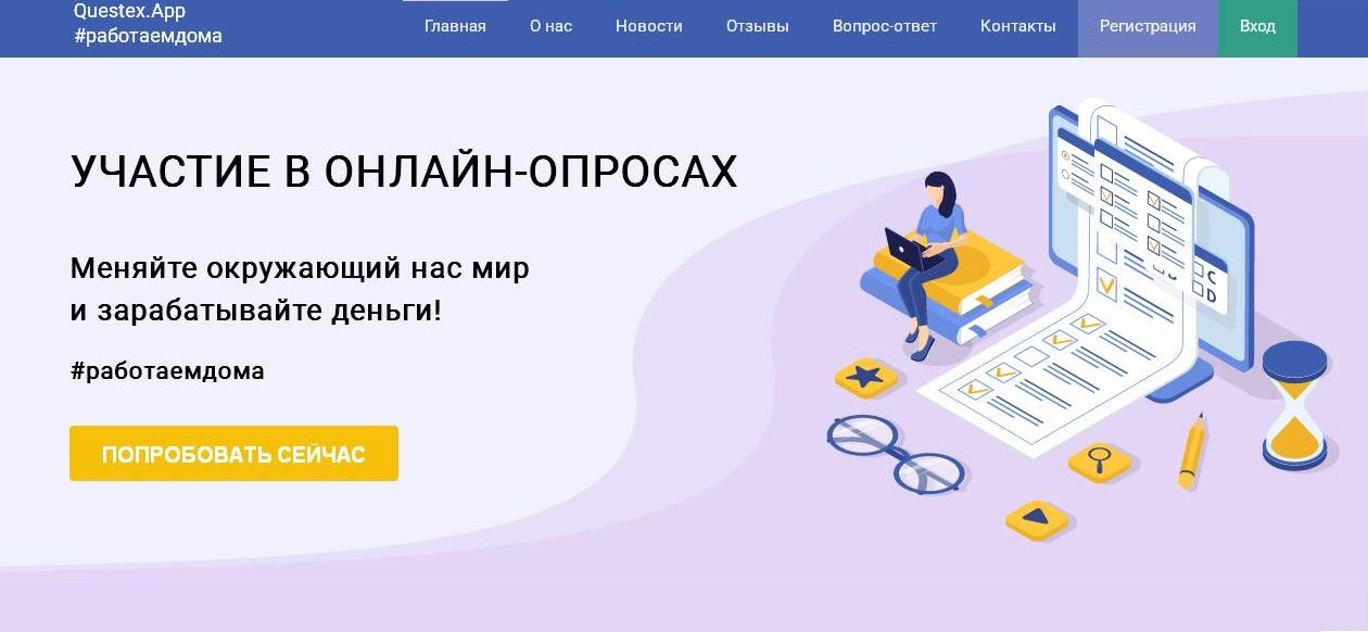 Главная страница сайта Questex.App