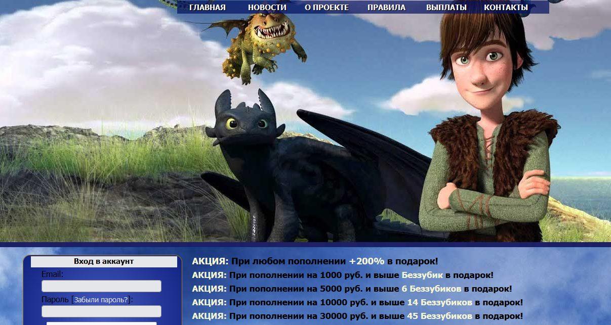 Главная страница сайта Syper Drakon