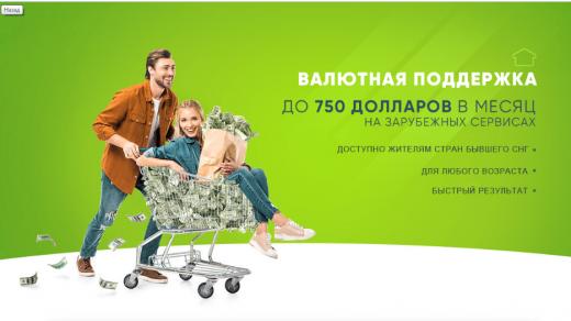 Главная страница сайта valuta-help.ru