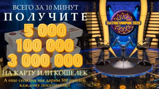 """Главная страница викторины """"Ты счастливчик 2020"""""""