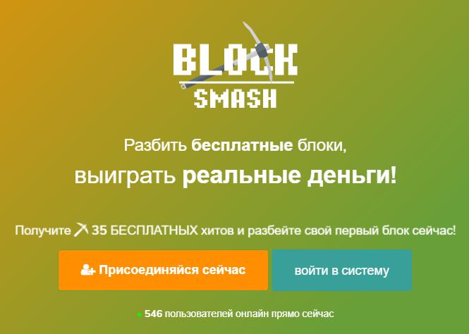 Главная страничка входа на BlockSmash.io