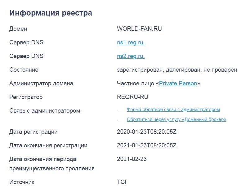 Информация реестра