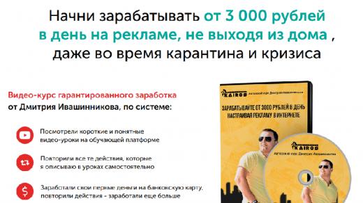 Курс Дмитрия Ивашинникова