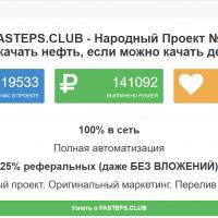 Официальный сайт Fasteps.club