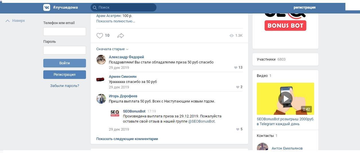 Открытая группа «ВКонтакте»