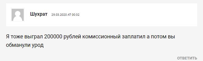Отзыв Шухрата