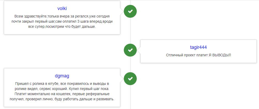 Отзывы о «Народном проекте №1»