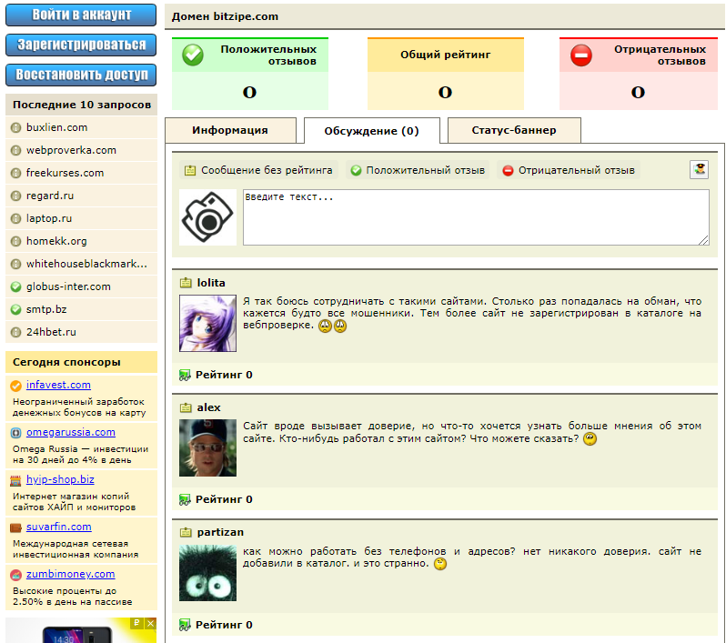 Отзыв о проекте BitZipe