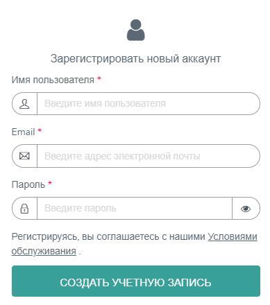 Поле регистрации нового аккаунта