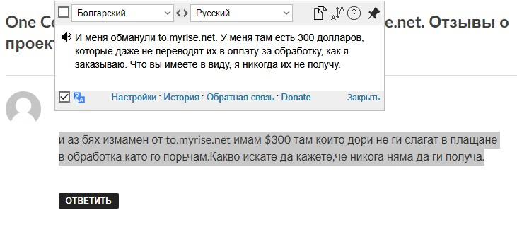 Трейдеры не могут вывести деньги с сайта