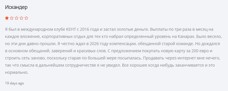 Пользователь утверждает, что до 2016 года проект приносил деньги