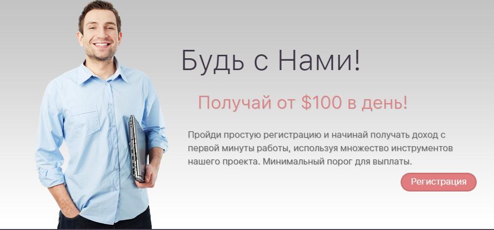 Брокер обещает заработок от 100$ в день