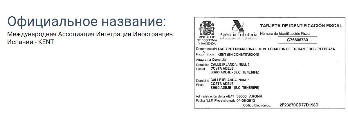 Юридическое лицо зарегистрировано в Испании
