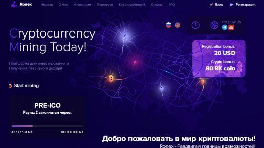 Главная страница сайта ronex.io