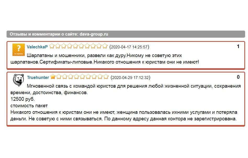Пользователи обвиняют Dava Group в мошенничестве