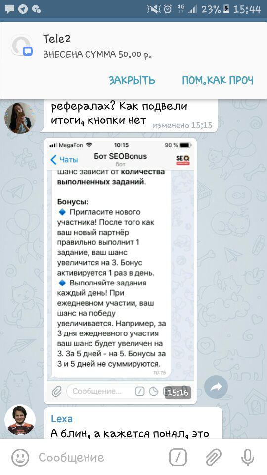 Скриншот для чата