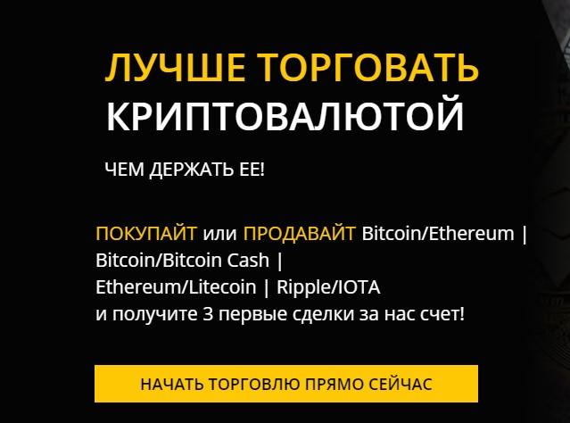 Услуги брокера Skyfincapital