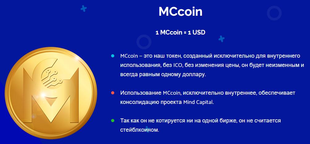 Собственная криптовалюта MCcoin