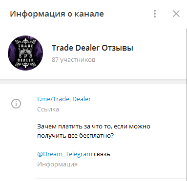 Информация о канале Trade Dealer