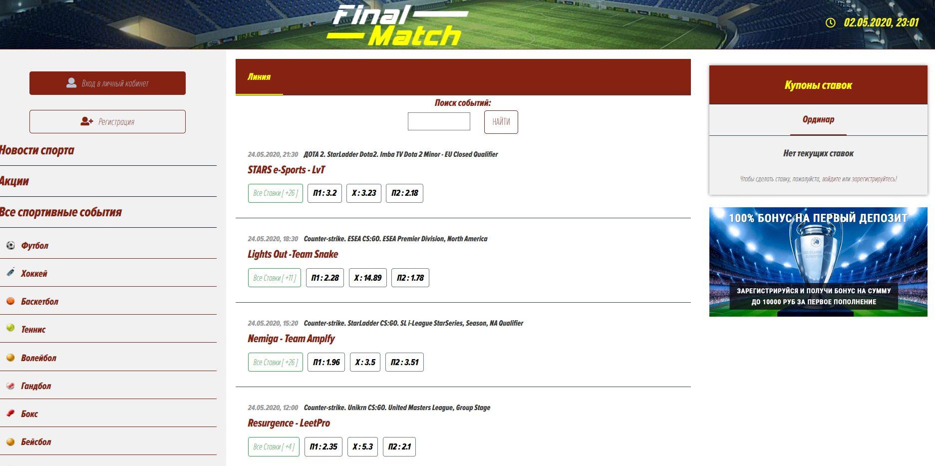 Внешний вид сайта Finalmatch.ru