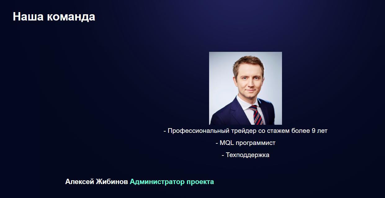 Алексей Жибинов – организатор технической поддержки