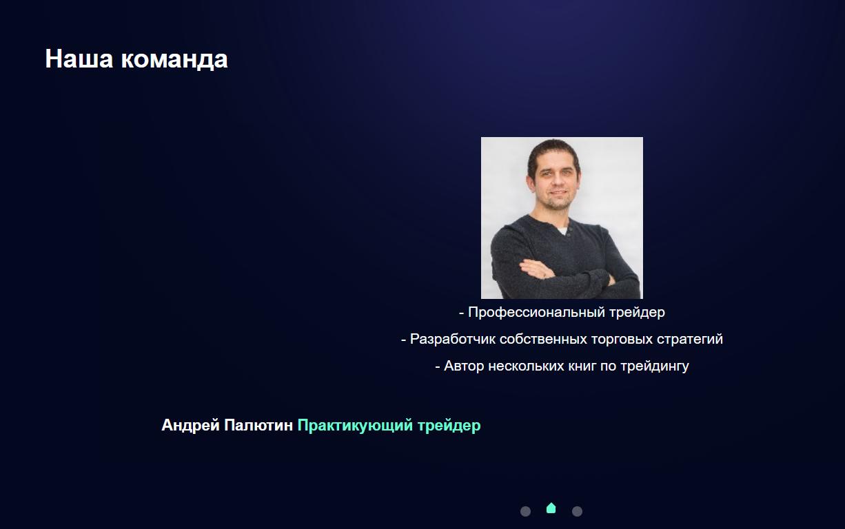 Андрей Палютин