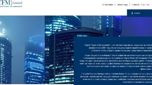 Главная страница компании Capital Financial Management