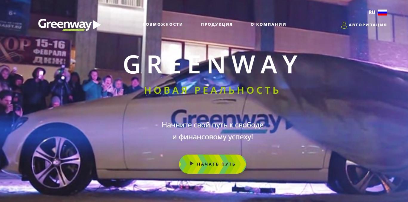Главная страница компании «Гринвей»