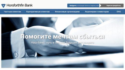 Главная страница компании Horsforthfin Bank