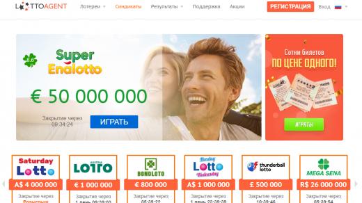 Главная страница компании Lotto Agent