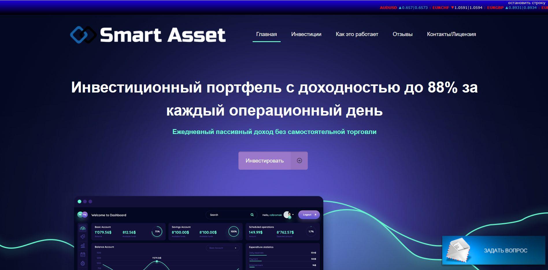 Главная страница компании Smart Asset